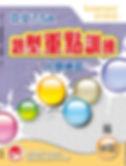 中文重點題型訓練P3_cover.jpg