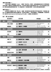 基礎練習高階_TOC_MO_1b_2.jpg