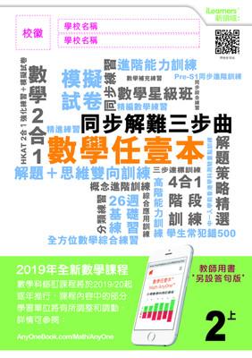 maths_book4a_2A_17012019-03.jpg