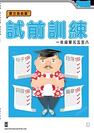 試前訓練_Cover_4d_Cover.png