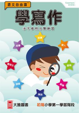 學會covers-09.jpg