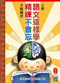 語文精練_3A_cover.jpg
