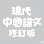 現代中國語文.jpg