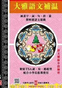 語文補溫_cover.jpg