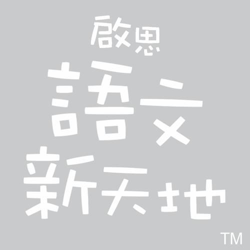 語文新天地.jpg