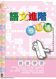 語文進階步部通-01.jpg