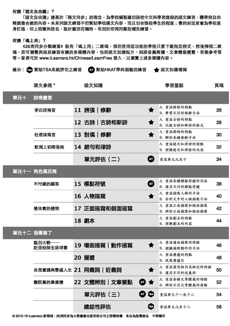 基礎練習高階_TOC_KC_6b_2.jpg