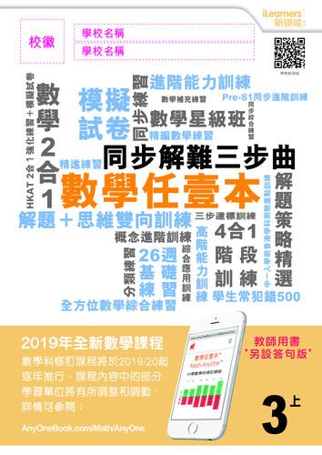 maths_book4a_3A_17012019-03.jpg