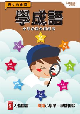 學會covers-08.jpg
