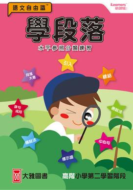 學會covers-19.jpg
