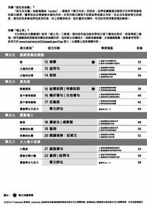 基礎練習高階_TOC_NKC_3a_2.jpg