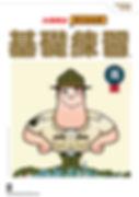 基礎練習-02.jpg