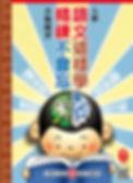 語文精練_4A_cover.jpg