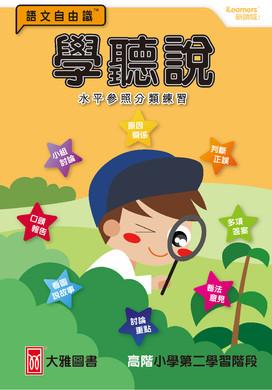 學會covers-23.jpg