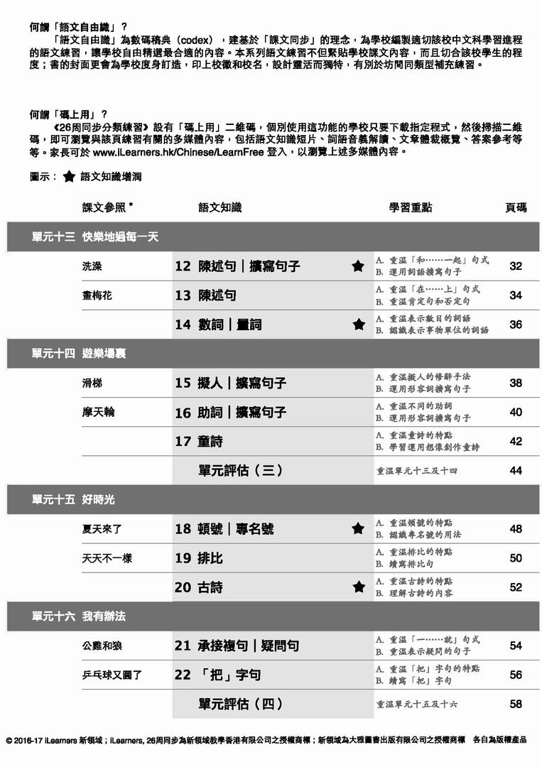基礎練習高階_TOC_NKC_1b_2.jpg