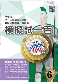 中文Mock100AT小六Cover.jpg