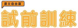 試前訓練_logo_4d_Cover.jpg