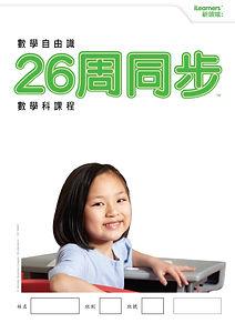 數學自由識_舊課程_封面.jpg