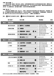 基礎練習高階_TOC_KC_5b_2.jpg