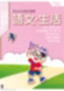 語文生活1.jpg