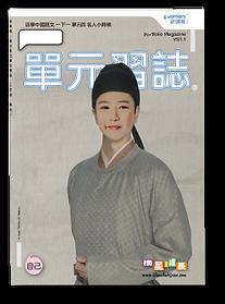 單元習誌_leaflet2020_front_3a-02.png