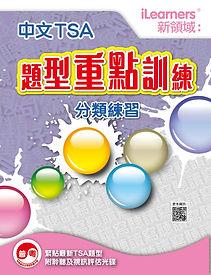 中文重點題型訓練_cover.jpg