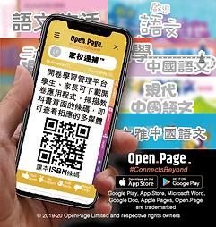 單元習誌_leaflet2020_front_3a-07.png