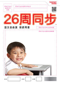 26周同步上default cover.jpg