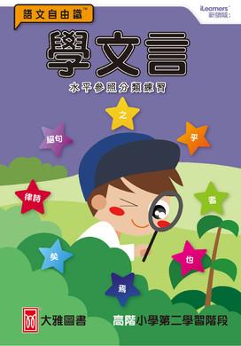 學會covers-18.jpg