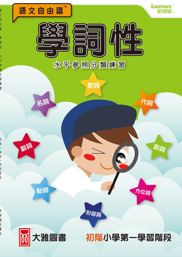 語文自由識_S1_2-01.jpg