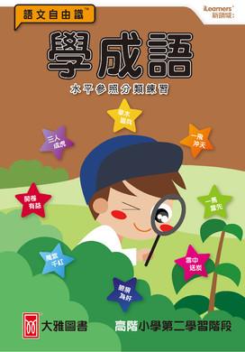 學會covers-20.jpg