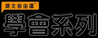學會系列logo-01.png