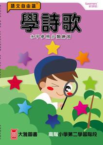 學詩歌ks2-01.jpg