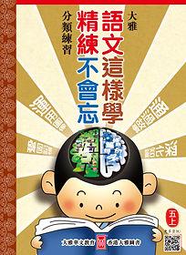 語文精練_5A_cover.jpg