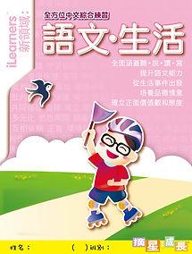 語文生活_cover.jpg