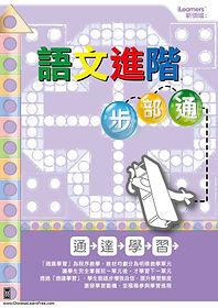 語文進階步部通p6-01.jpg