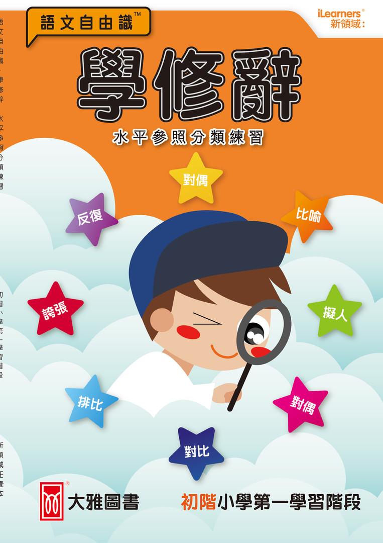 語文自由識_S1_3-01.jpg