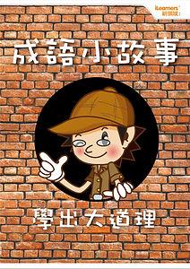 成語小故事-02.jpg