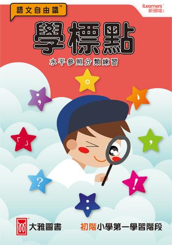 學會covers-04.jpg