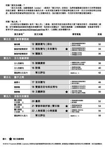 基礎練習高階_TOC_NKC_5a_2.jpg