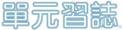 單元習誌logo-01.png