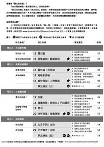 基礎練習高階_TOC_mers21_5a_2.jpg