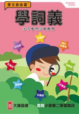 學會covers-22.jpg