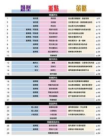 中文重點題型訓練_P5_content.jpg