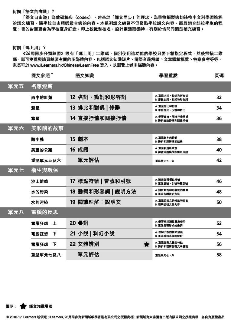 基礎練習高階_TOC_NKC_6a_2.jpg