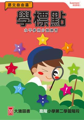學會covers-16.jpg