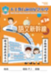 石鐘山_P1_SC.jpg