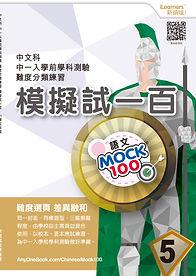 中文Mock100AT小五Cover.jpg