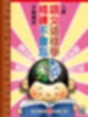 語文精練01.jpg