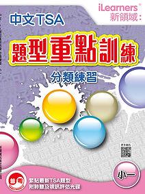 中文重點題型訓練P1_01.jpg